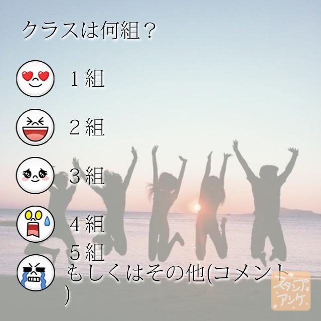「クラスは何組?」と言う質問、ハートスタで「1組」と言う回答、笑いスタで「2組」と言う回答、照れスタで「3組」と言う回答、驚きスタで「4組」と言う回答、泣きスタで「5組 もしくはその他(コメント)」と言う回答のスタンプアンケ画像