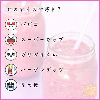 「どのアイスが好き?」という質問のスタンプアンケ画像