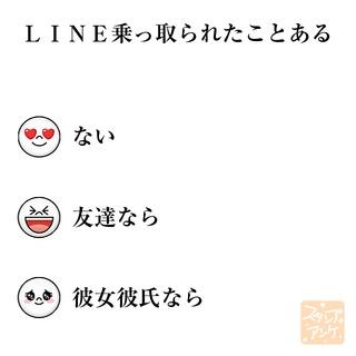 「LINE乗っ取られたことある」という質問のスタンプアンケ画像