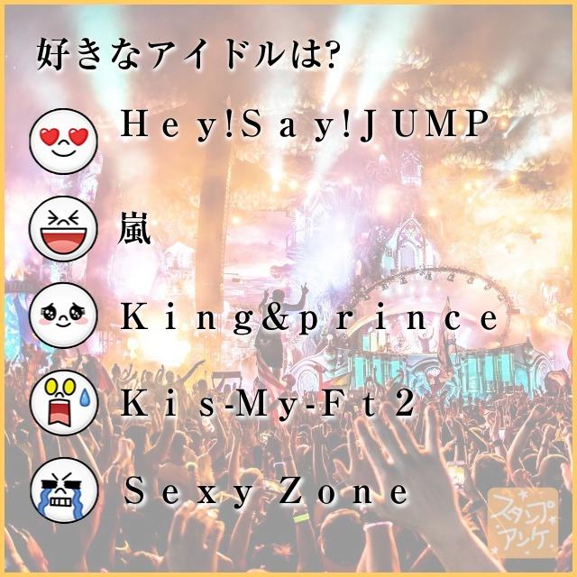 「好きなアイドルは❓」と言う質問、ハートスタで「Hey!Say!JUMP」と言う回答、笑いスタで「嵐」と言う回答、照れスタで「King&prince」と言う回答、驚きスタで「Kis-My-Ft2」と言う回答、泣きスタで「Sexy Zone」と言う回答のスタンプアンケ画像
