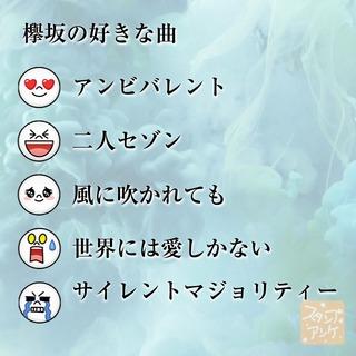「欅坂の好きな曲」という質問のスタンプアンケ画像