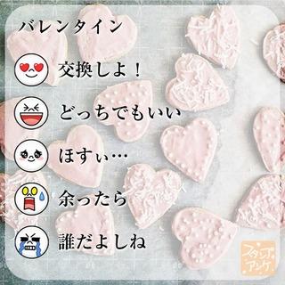 「バレンタイン」という質問のスタンプアンケ画像