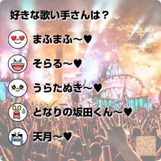 「好きな歌い手さんは?」という質問のスタンプアンケ画像