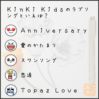 「KinKi Kidsのラブソングといえば?」という質問のスタンプアンケ画像