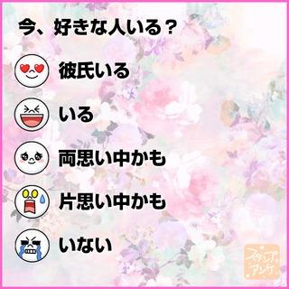 「今、好きな人いる?」という質問のスタンプアンケ画像