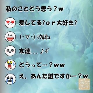 「私のことどう思う?w」という質問のスタンプアンケ画像