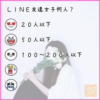 「LINE友達女子何人?」という質問のスタンプアンケ画像