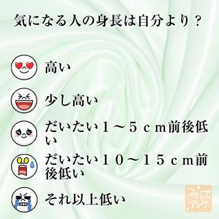 「気になる人の身長は自分より?」という質問のスタンプアンケ画像