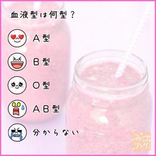 「血液型は何型?」という質問のスタンプアンケ画像