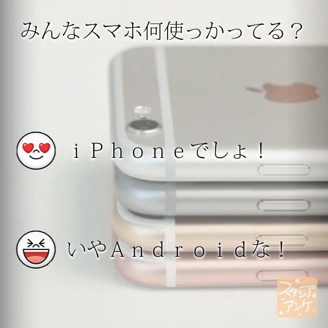 「みんなスマホ何使っかってる?」と言う質問、ハートスタで「iPhoneでしょ!」と言う回答、笑いスタで「いやAndroidな!」と言う回答のスタンプアンケ画像