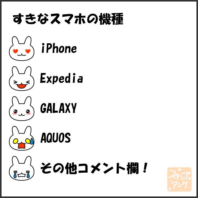 「すきなスマホの機種」と言う質問、ハートスタで「iPhone」と言う回答、笑いスタで「Expedia」と言う回答、照れスタで「GALAXY」と言う回答、驚きスタで「AQUOS」と言う回答、泣きスタで「その他コメント欄!」と言う回答のスタンプアンケ画像