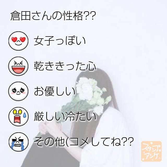 「倉田さんの性格❤︎」と言う質問、ハートスタで「女子っぽい」と言う回答、笑いスタで「乾ききった心」と言う回答、照れスタで「お優しい」と言う回答、驚きスタで「厳しい冷たい」と言う回答、泣きスタで「その他(コメしてね❤︎」と言う回答のスタンプアンケ画像