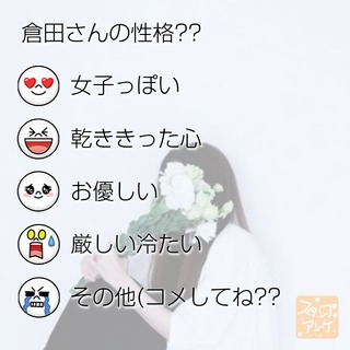「倉田さんの性格❤︎」という質問のスタンプアンケ画像