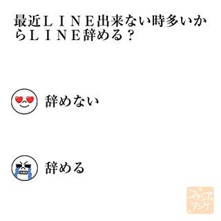 「最近LINE出来ない時多いからLINE辞める?」という質問のスタンプアンケ画像
