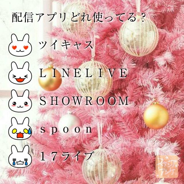 「配信アプリどれ使ってる?」と言う質問、ハートスタで「ツイキャス」と言う回答、笑いスタで「LINELIVE」と言う回答、照れスタで「SHOWROOM」と言う回答、驚きスタで「spoon」と言う回答、泣きスタで「17ライブ」と言う回答のスタンプアンケ画像