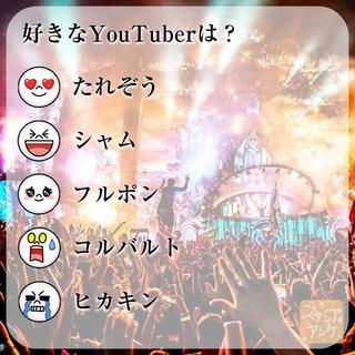 「好きなYouTuberは?」という質問のスタンプアンケ画像