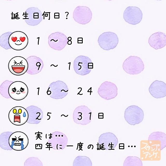 「誕生日何日?」と言う質問、ハートスタで「1 ~ 8日」と言う回答、笑いスタで「9 ~ 15日」と言う回答、照れスタで「16 ~ 24」と言う回答、驚きスタで「25 ~ 31日」と言う回答、泣きスタで「実は… 四年に一度の誕生日…」と言う回答のスタンプアンケ画像