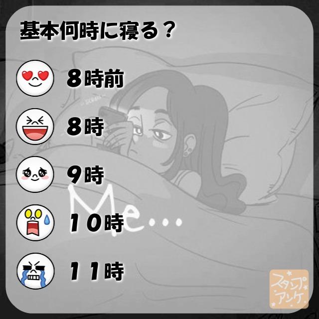「基本何時に寝る?」と言う質問、ハートスタで「8時前」と言う回答、笑いスタで「8時」と言う回答、照れスタで「9時」と言う回答、驚きスタで「10時」と言う回答、泣きスタで「11時」と言う回答のスタンプアンケ画像