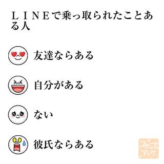 「LINEで乗っ取られたことある人」という質問のスタンプアンケ画像