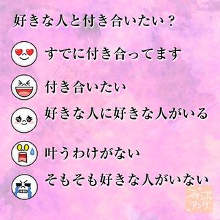 「好きな人と付き合いたい?」という質問のスタンプアンケ画像