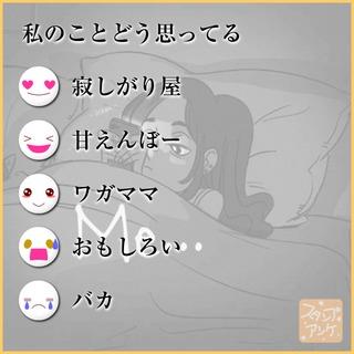 「私のことどう思ってる」という質問のスタンプアンケ画像