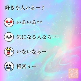 「好きな人いるー?」という質問のスタンプアンケ画像