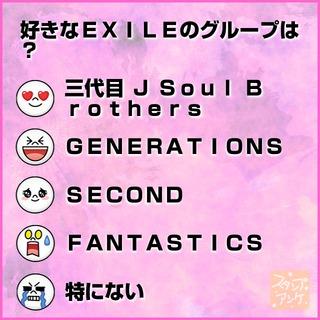 「好きなEXILEのグループは?」という質問のスタンプアンケ画像