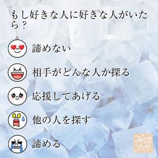 「もし好きな人に好きな人がいたら?」という質問のスタンプアンケ画像
