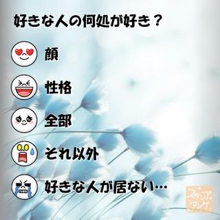 「好きな人の何処が好き?」という質問のスタンプアンケ画像