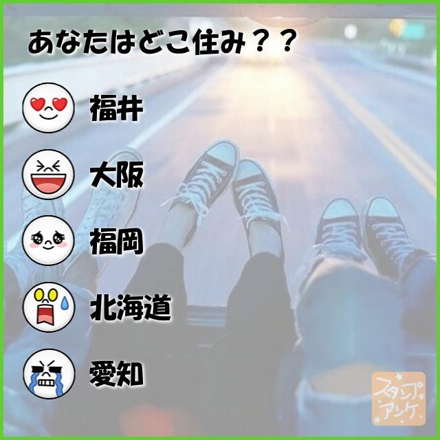 「あなたはどこ住み??」と言う質問、ハートスタで「福井」と言う回答、笑いスタで「大阪」と言う回答、照れスタで「福岡」と言う回答、驚きスタで「北海道」と言う回答、泣きスタで「愛知」と言う回答のスタンプアンケ画像