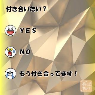 「付き合いたい?」という質問のスタンプアンケ画像