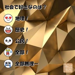 「社会で好きなのは?」という質問のスタンプアンケ画像