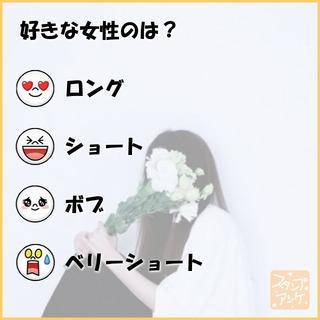 「好きな女性のは?」という質問のスタンプアンケ画像