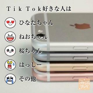 「Tik Tok好きな人は」という質問のスタンプアンケ画像