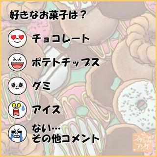 「好きなお菓子は?」という質問のスタンプアンケ画像