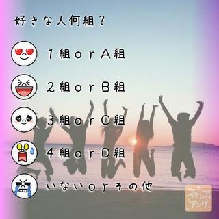 「好きな人何組?」という質問のスタンプアンケ画像