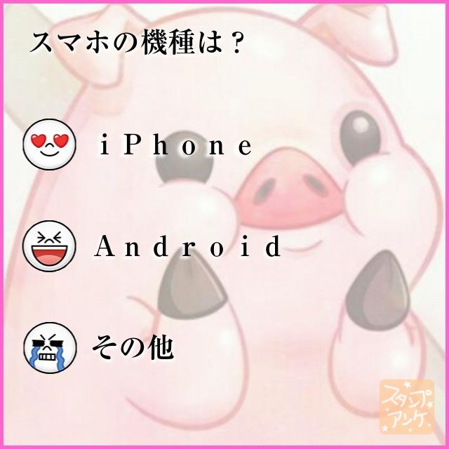 「スマホの機種は?」と言う質問、ハートスタで「iPhone」と言う回答、笑いスタで「Android」と言う回答、泣きスタで「その他」と言う回答のスタンプアンケ画像