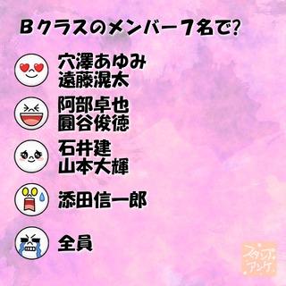 「Bクラスのメンバー7名で❔」という質問のスタンプアンケ画像