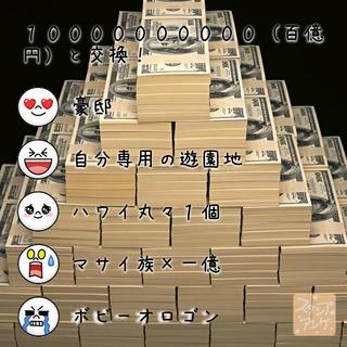 「10000000000(百億円)と交換!」という質問のスタンプアンケ画像