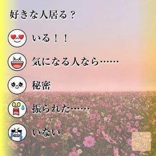 「好きな人居る?」という質問のスタンプアンケ画像