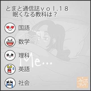 「とまと通信誌vol.18       眠くなる教科は?」という質問のスタンプアンケ画像