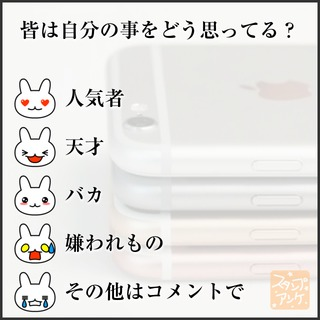 「皆は自分の事をどう思ってる?」という質問のスタンプアンケ画像