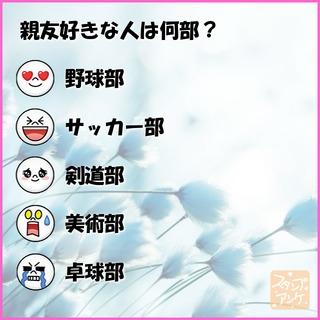 「親友好きな人は何部?」という質問のスタンプアンケ画像