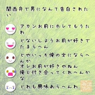 「関西弁で男になんて告白されたい」という質問のスタンプアンケ画像