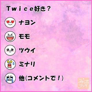 「Twice好き?」という質問のスタンプアンケ画像