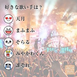 「好きな歌い手は?」という質問のスタンプアンケ画像