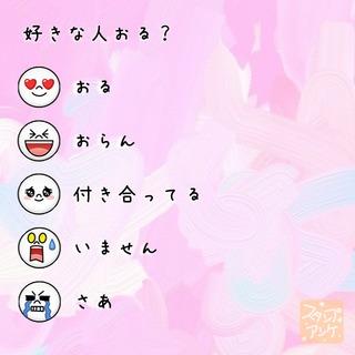「好きな人おる?」という質問のスタンプアンケ画像