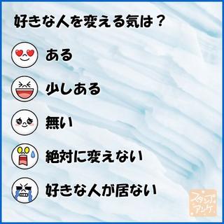 「好きな人を変える気は?」という質問のスタンプアンケ画像