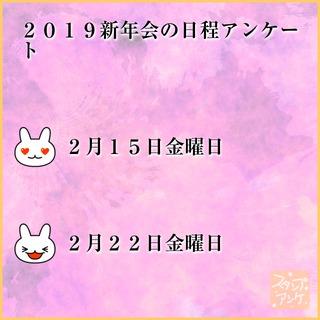 「2019新年会の日程アンケート」という質問のスタンプアンケ画像
