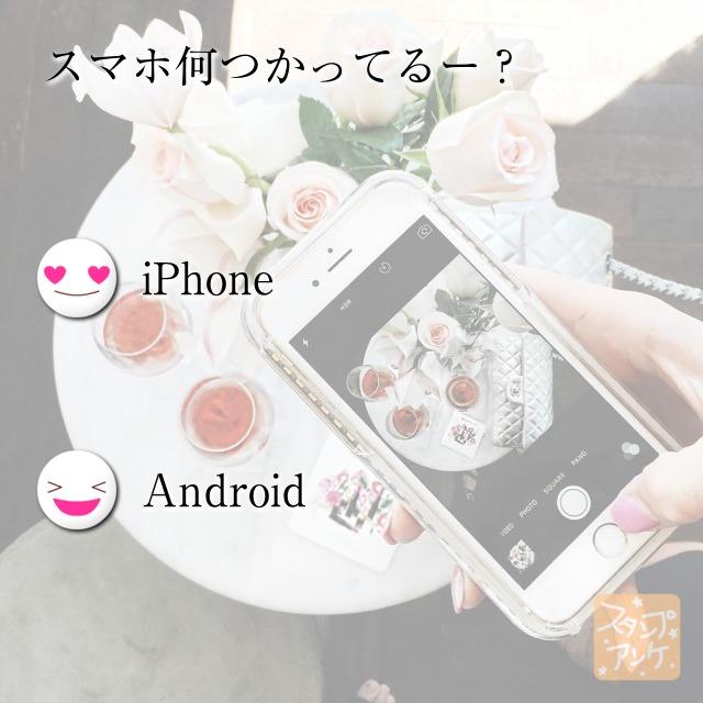 「スマホ何つかってるー?」と言う質問、ハートスタで「iPhone」と言う回答、笑いスタで「Android」と言う回答のスタンプアンケ画像